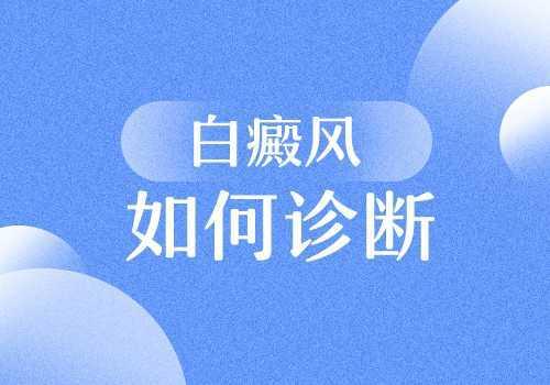 昆明白癜风医院排行榜:如何判断白癜风严不严重呢?