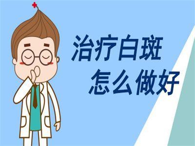 红河白癜风医院哪家好?腰部有白癜风该如何治疗呢?