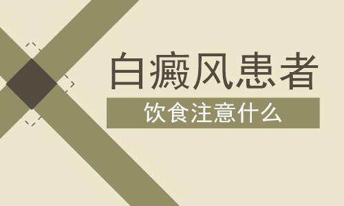 云南昆明白癜风医院哪家好?白癜风患者的饮食要注意哪些?