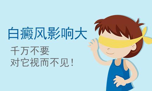 昆明白癜风专科医院:白癜风对小孩子的危害大吗