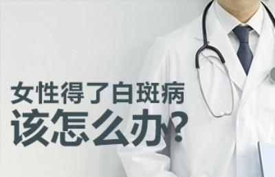 昆明专治白斑病的医院哪家好?女性出现白癜风该怎么办呢?